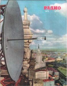 Радио 1957 №05