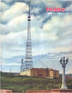 Радио 1957 №06