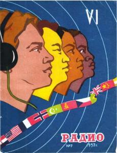 Радио 1957 №07
