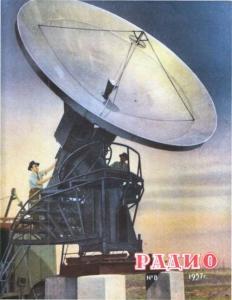 Радио 1957 №08