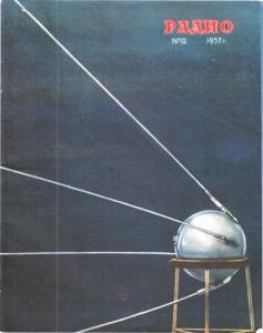 Радио 1957 №12