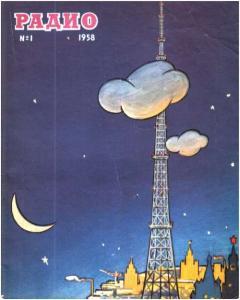 Радио 1958 №01