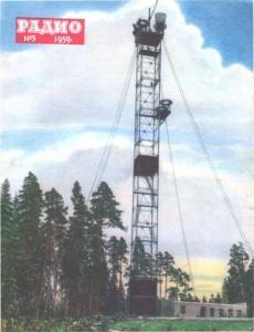 Радио 1959 №05