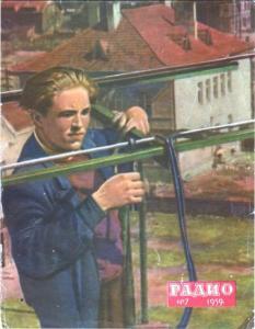 Радио 1959 №07