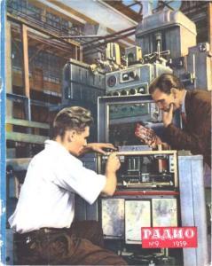 Радио 1959 №09
