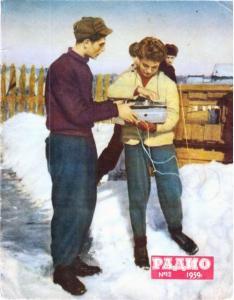 Радио 1959 №12