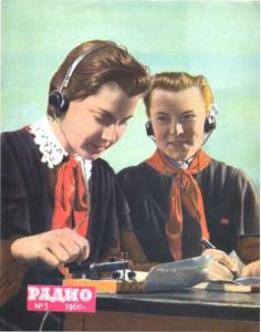 Радио 1960 №03