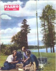 Радио 1960 №08