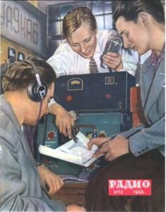 Радио 1960 №10