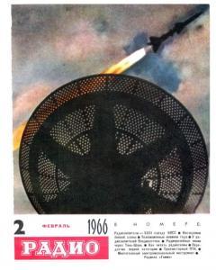 Радио 1966 №02