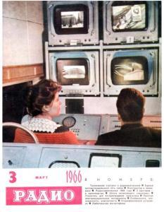 Радио 1966 №03
