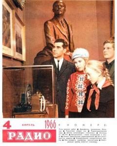 Радио 1966 №04
