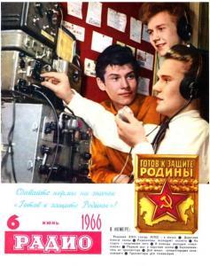 Радио 1966 №06