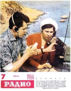 Радио 1966 №07