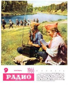 Радио 1966 №09