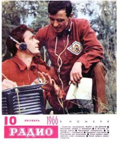 Радио 1966 №10