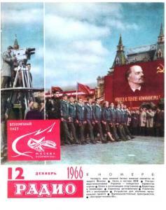 Радио 1966 №12