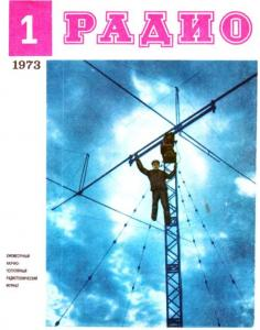 Радио 1973 №01