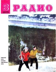 Радио 1973 №03