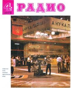 Радио 1973 №04