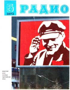 Радио 1973 №05
