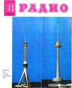 Радио 1973 №06
