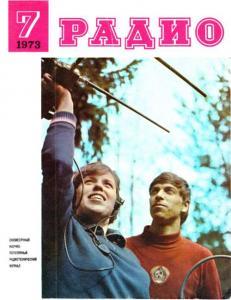 Радио 1973 №07
