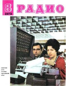 Радио 1973 №08