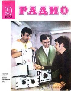 Радио 1973 №09