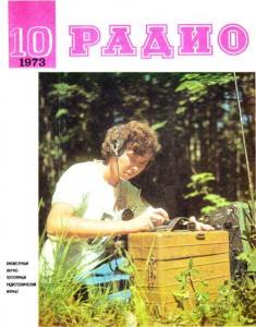 Радио 1973 №10