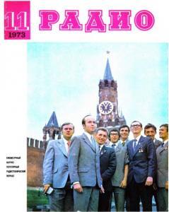 Радио 1973 №11