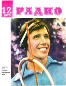 Радио 1973 №12
