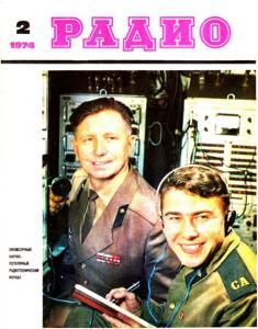Радио 1974 №02