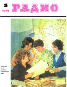 Радио 1974 №03