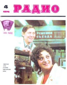 Радио 1974 №04