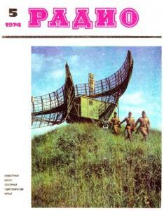 Радио 1974 №05