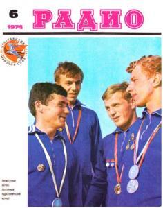Радио 1974 №06