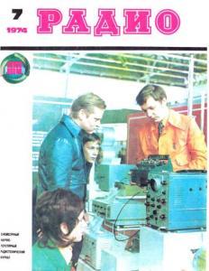 Радио 1974 №07