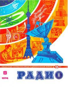 Радио 1974 №08