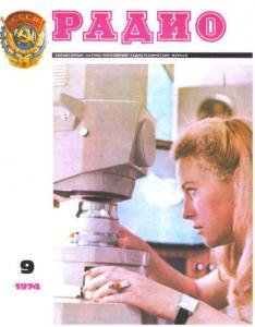 Радио 1974 №09