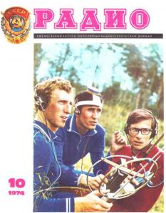 Радио 1974 №10