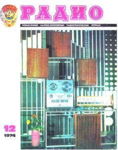 Радио 1974 №12