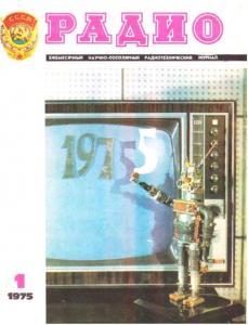 Радио 1975 №01