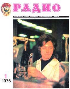 Радио 1976 №01