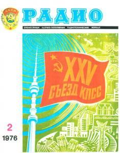 Радио 1976 №02