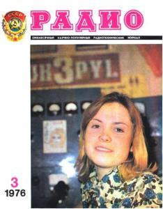 Радио 1976 №03