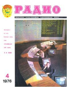 Радио 1976 №04