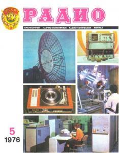 Радио 1976 №05