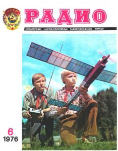 Радио 1976 №06
