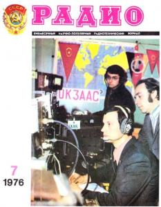 Радио 1976 №07